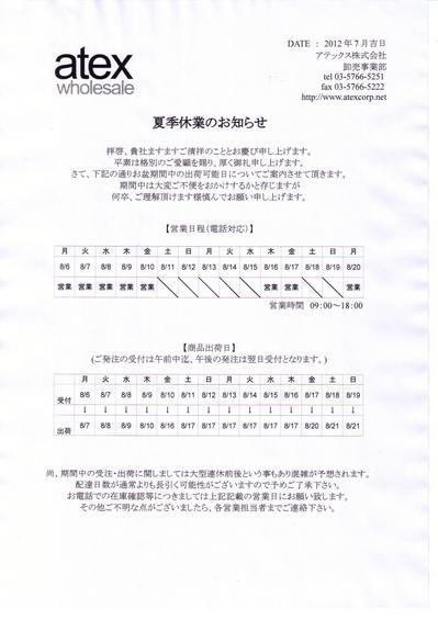 【アテックス】夏季休暇のお知らせ2012.JPG