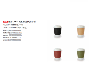 tochigicup.png