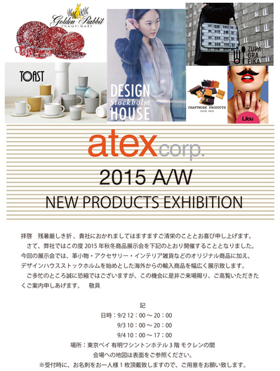 exhibition_cover_20150827.jpg
