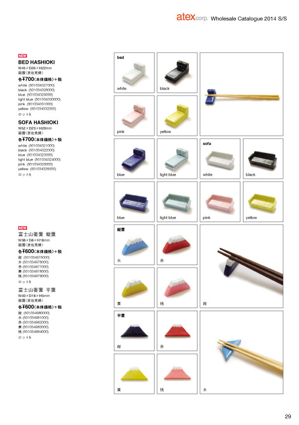 http://www.atexcorp.net/blog_dt/image/atex2014SScatalog29.jpg